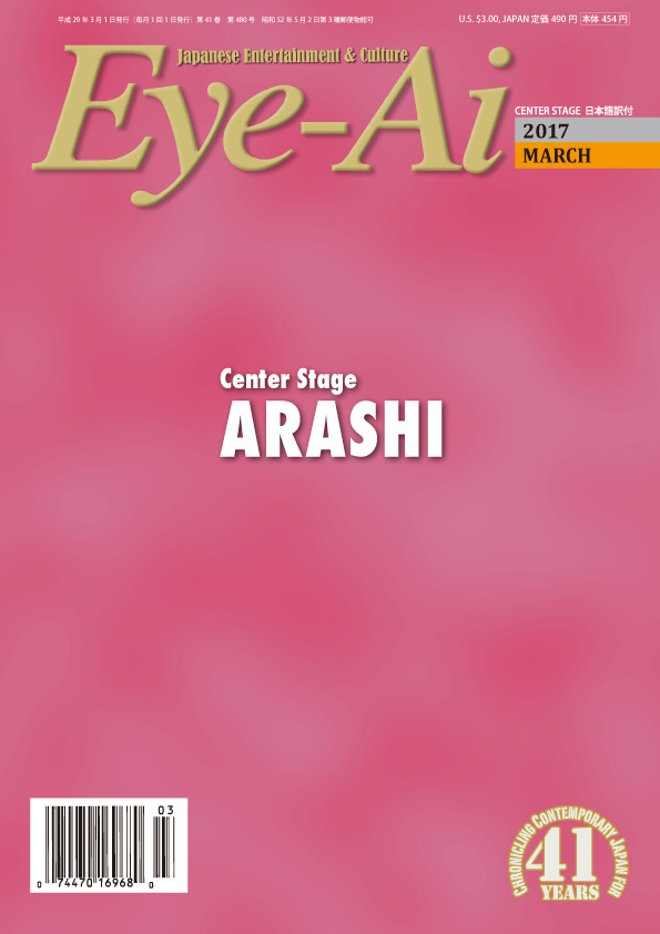 Eye-Ai_1703_cover.jpg