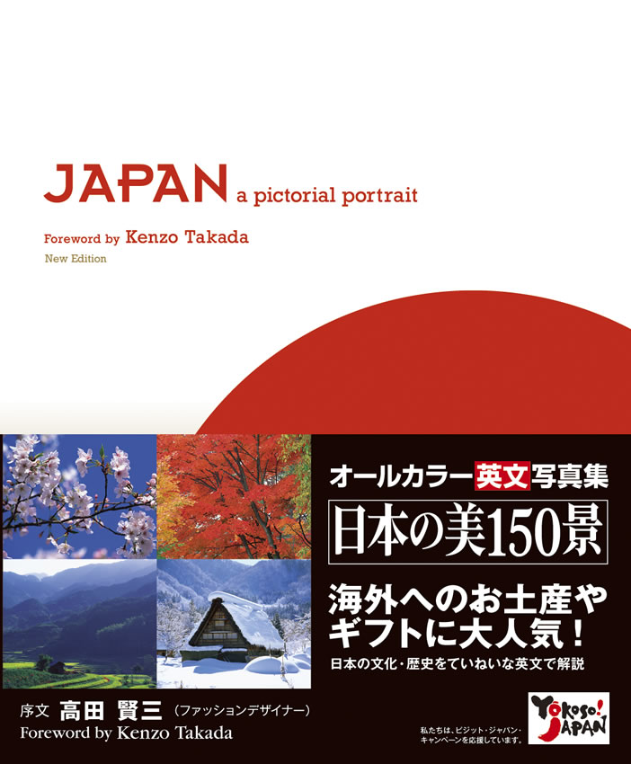 JAPAN: a pictorial portrait 日本写真紀行