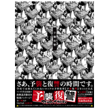 MAXIMUM THE HORMONE/5th FULL ALBUM 「予襲復讐」